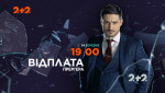 """Прем'єра детективного серіалу """"Відплата"""" - 14 березня на каналі 2+2"""