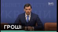 Что премьер-министр Гончарук не выполнил из своих обещаний