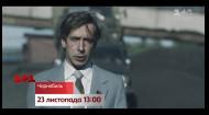 Сериал Чернобыль. Смотри 23 ноября на 1+1. Тизер 2