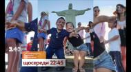 Яркое продолжение бразильской экспедиции – смотри Мир наизнанку каждую среду на 1+1