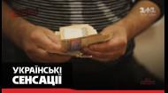 Сколько денег носит с собой главный хайпожор страны Геннадий Москаль