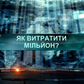 Як витратити мільйони – Загублений світ. 3 сезон. 29 випуск