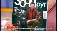 """Єгор Гордєєв показав своє кохання у новорічному номері журналу """"ЗооДруг"""""""