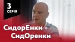 СидОренки - СидорЕнки. 3 серия