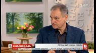 Психотерапевт Олег Чабан рассказал, как преодолеть страх