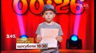 Юрій Ткач – новий суддя у Розсміши Коміка. Діти. Дивись щосуботи на 1+1. Тізер 1