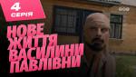 Нове життя Василини Павлівни. 4 серія