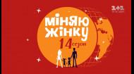 Обмен женами 14 сезон 18 выпуск. Запорожье - Киев