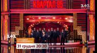 Новогодний Вечерний квартал с любимыми звездами -31 декабря на 1+1. Тизер 1