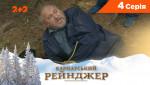 Карпатський Рейнджер. 4 серія