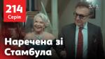 Невеста из Стамбула 214 серия