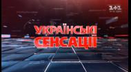 Українські сенсації. Мандатські пристрасті