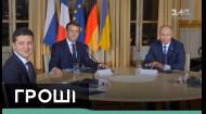 Чи зможе Зеленський у Парижі почати реальну реінтеграцію Донбасу
