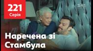 Наречена зі Стамбула 221 серія