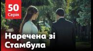 Наречена зі Стамбула 50 серія