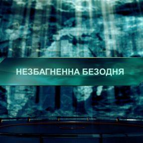 Непостижимая бездна – Затерянный мир. 2 сезон. 90 выпуск
