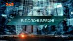 В плену вранья — Затерянный мир. 4 сезон. 12 выпуск