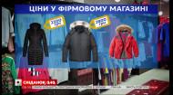 Скільки коштує зимовий одяг – ревізія цін