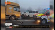Що накоїли туман та ожеледиця на дорогах України