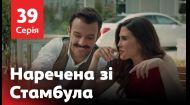 Наречена зі Стамбула 39 серія