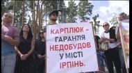 Місцеві мешканці Ірпеня протестують проти махінатора-забудовника