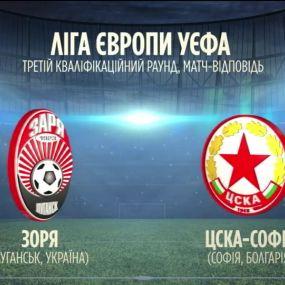 ЛЄ 2019/2020 - Зоря - ЦСКА (Софія) - 1:0