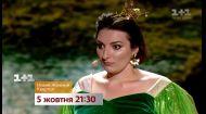 Новый Женский Квартал в Одессе – смотри 5 октября на 1+1
