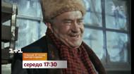 "Операция ""Ы"" и другие приключения Шурика - в среду на 1+1"
