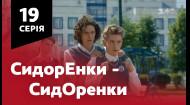 СидОренки - СидорЕнки. 19 серия