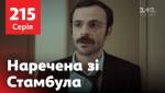 Наречена зі Стамбула 215 серія