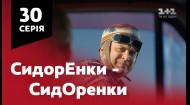СидОренки - СидорЕнки. 30 серія