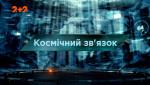 Космическая связь – Затерянный мир. 3 сезон. 28 выпуск
