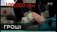 Сколько украинцы могут заработать на доносах на коррупционеров