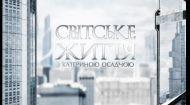 Светская жизнь: Концерт Большая свадьба, юбилей Одесской киностудии и открытие ресторана Ющенко