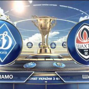 Матч ЧУ 2018/2019 - Динамо - Шахтар - 0:0