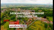 """Чи готова Україна до світових стандартів - дивись щосуботи у проекті """"Громада на мільйон"""""""