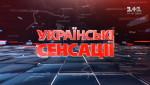 Украинские сенсации. Настоящая бойня экстрасенсов. 2 часть