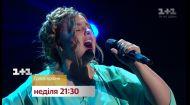 Фінал Голосу країни – дивись у неділю о 21:30 на 1+1