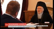 Патриарх Варфоломей эксклюзивно рассказал о посягательстве России на украинскую церковь и действия владыки Филарета