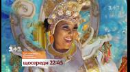 Не пропусти залаштунки бразильського карнавалу у Світі навиворіт – у середу на 1+1
