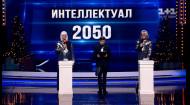 Інтелектуал 2050: шоу, в якому учасники вгадують події з історії України