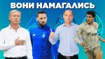 Герои и лузеры УПЛ. Провал Динамо и феномен Зари