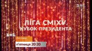 Лига смеха. Кубок президента - смотри 27 декабря на 1+1