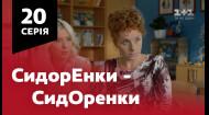 СидОренки - СидорЕнки. 20 серія