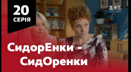 СидОренки - СидорЕнки. 20 серия