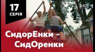 СидОренки - СидорЕнки. 17 серія