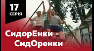 СидОренки - СидорЕнки. 17 серия
