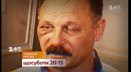 Украинские сенсации. Без мандата – смотрите в субботу в 20:15 на 1+1
