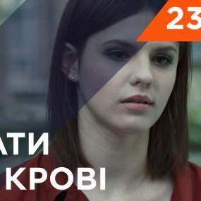 Братья по крови. 1 сезон. 23 серия