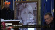 Оприлюднено ім'я замовника вбивства Катерини Гандзюк